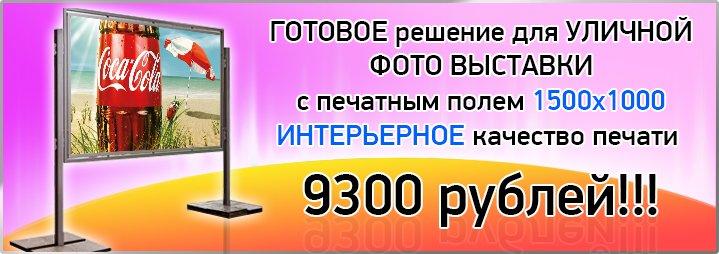 Рекламные стойки, мобильные уличные и баннерные стенды expofresh.ru